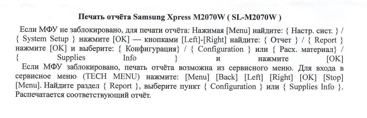 инструкция по прошивке принтера xerox 3435