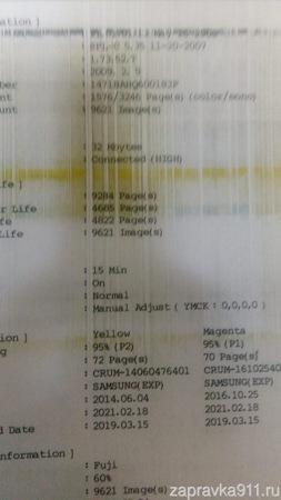 Дефект печати цветного принтера самсунг слп-310